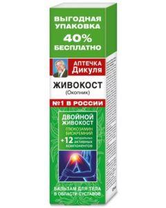 Аптечка Дикуля. ЖИВОКОСТ (окопник) бальзам для суставов,  125 мл