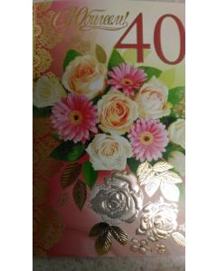 """открытка """"С 40-летним юбилеем"""""""