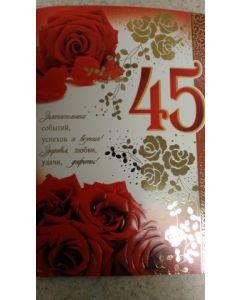 """открытка """"С 45-летним юбилеем"""""""