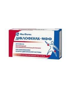 ДИКЛОФЕНАК  10 суппозиториев по 50 мг