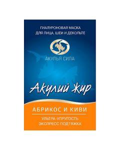 Маска гиалуроновая для лица Акулий жир абрикос и киви, экспресс подтяжка лица/шеи/декольте