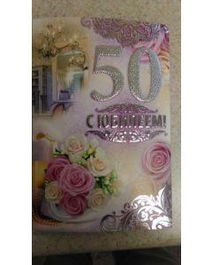 """открытка """"С 50-летним юбилеем"""" Сиреневые розы"""