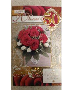 """открытка """"С 50-летним юбилеем"""" Розы"""