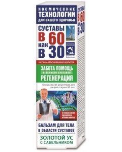 ЗОЛОТОЙ УС с сабельником Бальзам в области спины,  125мл