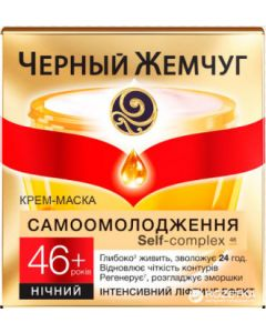 Крем для лица Черный Жемчуг.  САМООМОЛОЖЕНИЕ,  ночной 46+ лет, 50 мл.