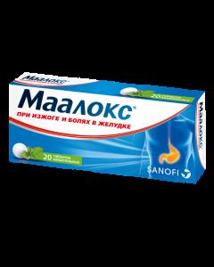 МААЛОКС при изжоге и болях в желудке (20 жевательных таб )
