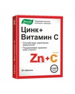Цинк + Витамин С, таблетки, 50 шт. ( на 50 дней)