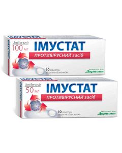 Иммустат (АРБИДОЛ) взрослый  100 мг 10 капсул