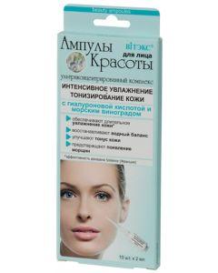 «BIтэкс» Ампулы красоты Интенсивное увлажнение + тонизирование кожи с гиалуроновой кислотой 10 шт по 2 мл.
