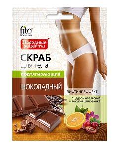 Скраб для тела шоколадный Подтягивающий с апельсином и маслом шиповника, Народные Рецепты, 100 мл