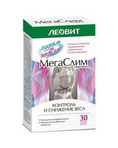 МегаСлим контроль и снижение веса капсулы 500 мг 30 шт.