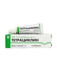ТЕТРАЦИКЛИН,  глазная мазь 1 % 5г