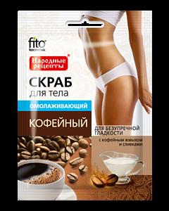 Скраб для тела кофейный Омолаживающий  с кофейным жмыхом и сливками, Народные Рецепты, 100 мл