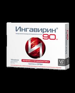 ИНГАВИРИН (противовируснуе, иммуномодулирующее) 90 мг №10