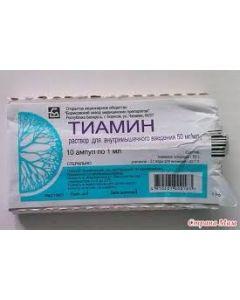 ВИТАМИН В1 -  ХЛОРИД ТИАМИНА, 10 ампул