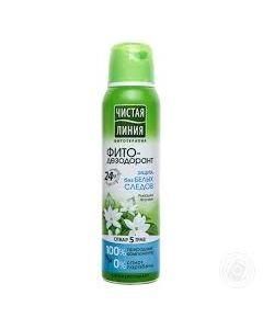 Чистая Линия ФИТО-дезодорант спрей , ромашка+жасмин (ЗАЩИТА от БЕЛЫХ СЛЕДОВ) 50мл