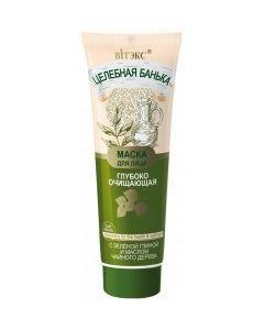 ВИТЭКС Целебная Банька Глубоко очищающая маска для лица с зелёной глиной и маслом чайного дерева  75мл