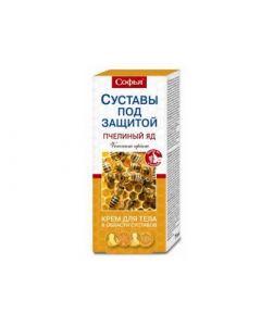 Софья.  ПЧЕЛИНЫЙ ЯД крем для суставов, 75мл