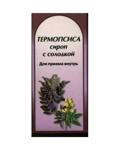 Термопсиса сироп с солодкой ( от кашля) 100 мл