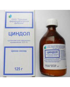 ЦИНДОЛ суспензия оксида цинка, 125 г