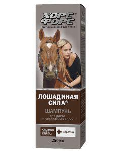 ЛОШАДИНАЯ СИЛА шампунь для роста и укрепления волос, с кератином и овсяными аминокислотами , 250 мл
