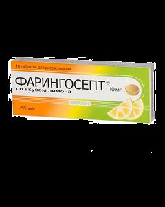 Фарингосепт 10 мг