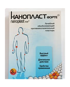 НАНОПЛАСТ форте 3 шт (7Х9)
