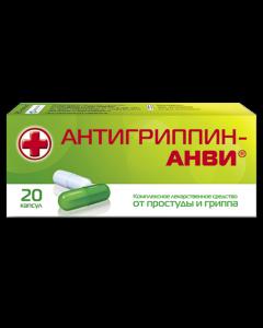 АнтиГриппин ( шипучие таблетки 10 шт)