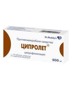 ЦИПРОЛЕТ, 500 мг, 10 таб