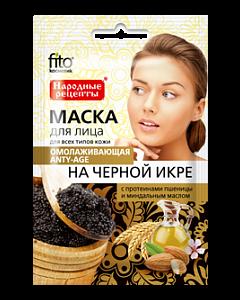 Омолаживающая маска для лица на черной икре с пшеницей и миндальным маслом, Народные Рецепты, 25 мл