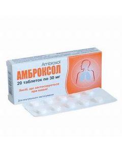 АМБРОКСОЛ 30 мг №20 таблеток