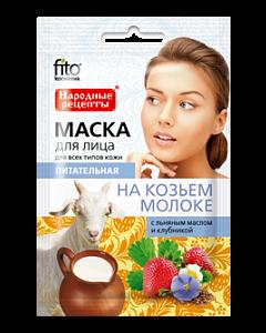 Маска для лица питательная на козьем молоке с клубникой и льняным маслом, Народные Рецепты, 25 мл