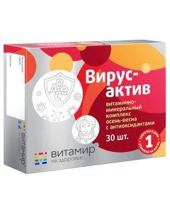 ВИРУС-АКТИВ (витаминно-минеральный комплекс) 30 таб