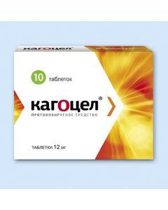КАГОЦЕЛ (противовируснуе для детей от 3 лет и взрослых) 12 мг №10