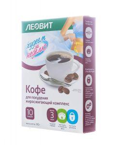 """Леовит Кофе для похудения """"Жиросжигающий комплекс"""" 10х3г"""