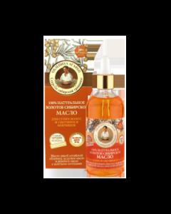 Натуральное золотое сибирское масло для сухих волос и секущихся кончиков РБА 100мл