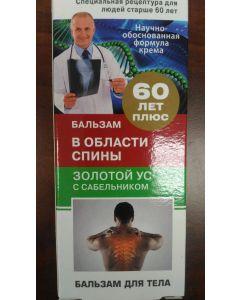 ЗОЛОТОЙ УС с сабельником Бальзам в области спины,  75мл